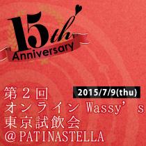 wassys20150709_1