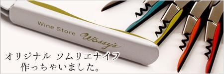 wassys-knife-bnm