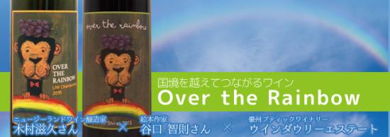 overtherainbow-top3