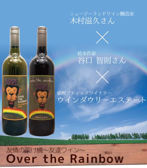 over-the-rainbow3