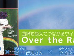 お正月に!谷口智則さんラベルの虹ワイン入荷♪