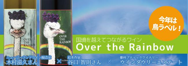 2016rainbow-top