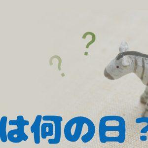 ≪3月10日≫今日は何の日?