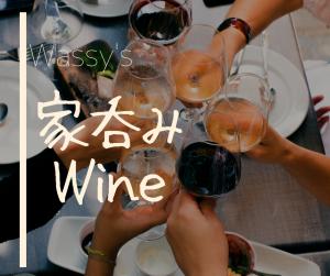 Wassy's 家呑みワイン