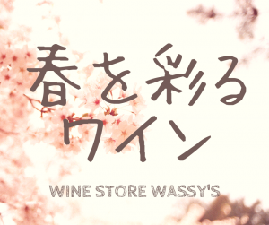 桜ラベルのおすすめワイン