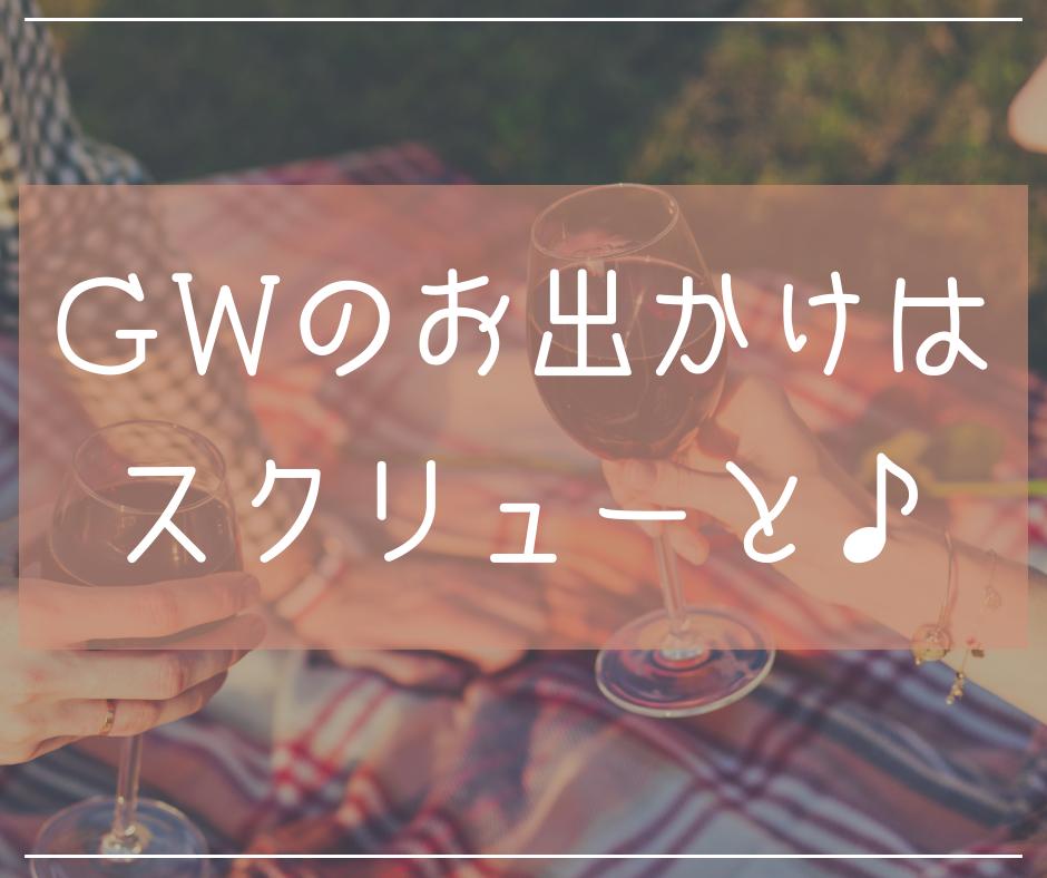 GW おすすめワイン スクリューキャップ