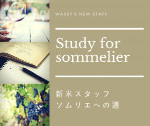 JSA ソムリエ試験 ワインエキスパート試験