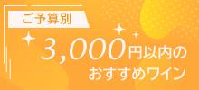 3000円以内のおすすめワイン オンラインワッシーズ