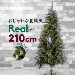 クリスマスツリー 北欧風オーナメント付き