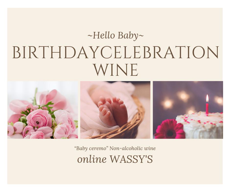 出産祝い ノンアルコール スパークリングワイン