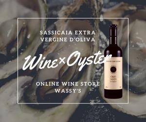 おつまみ 牡蠣のオイル漬け ワインのお供