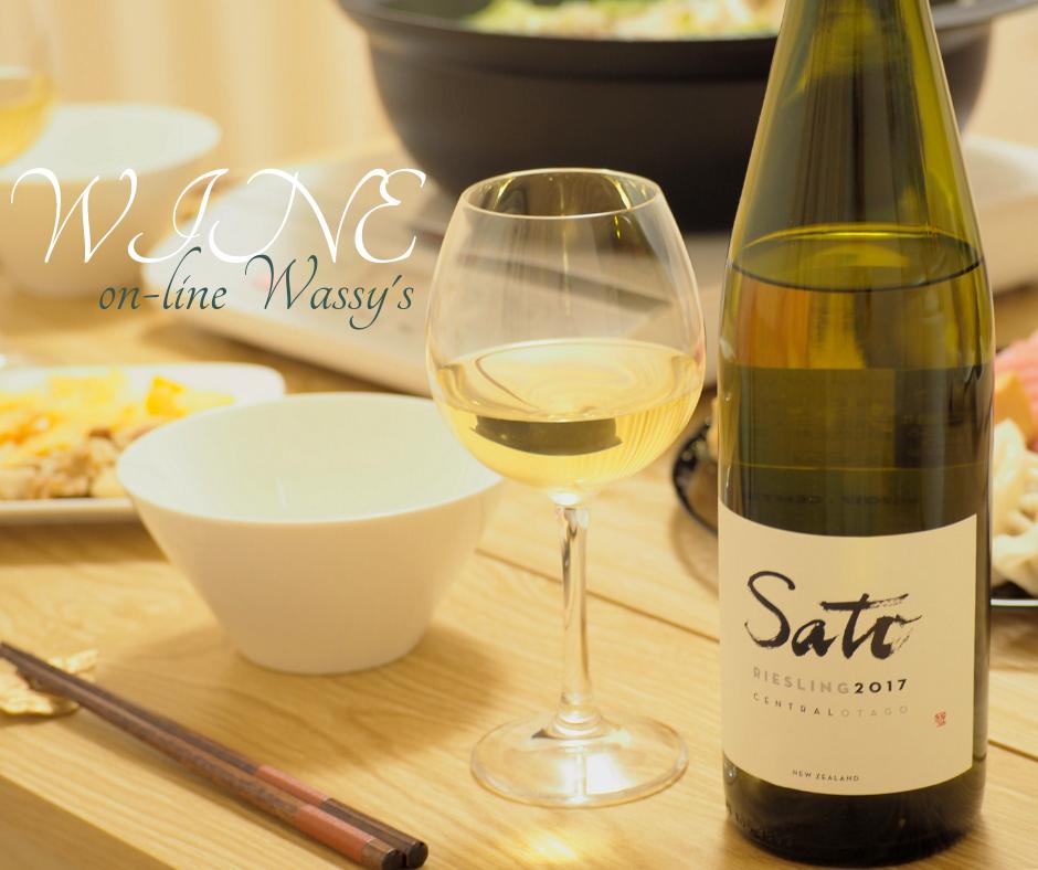 鍋に合うワイン サトウワインズ・リースリング
