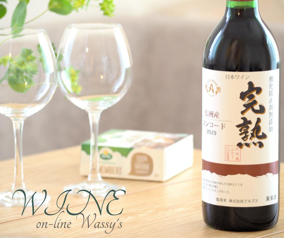 赤ワイン 日本ワイン コンコード