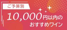 1万円以内のおすすめワイン オンラインワッシーズ