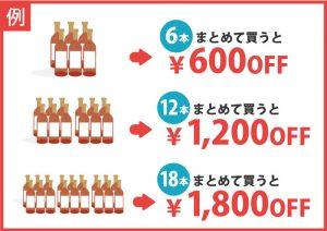 ワインお買い得 家飲み応援キャンペーン