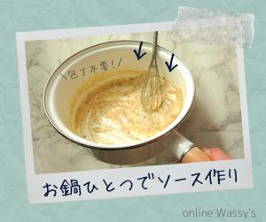 お鍋1つで作るバーニャカウダソース