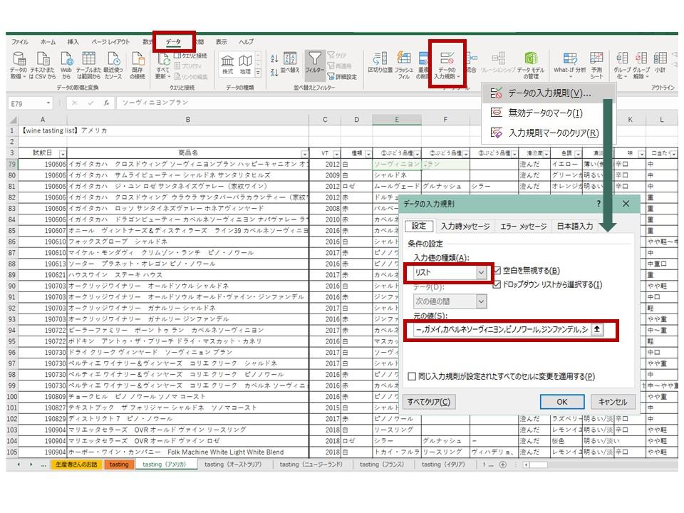 テイスティングコメントの記録 Excel