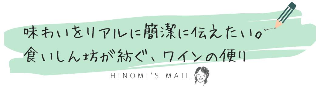 ワイン専門店 オンライン・ワッシーズ メルマガ ひのみ