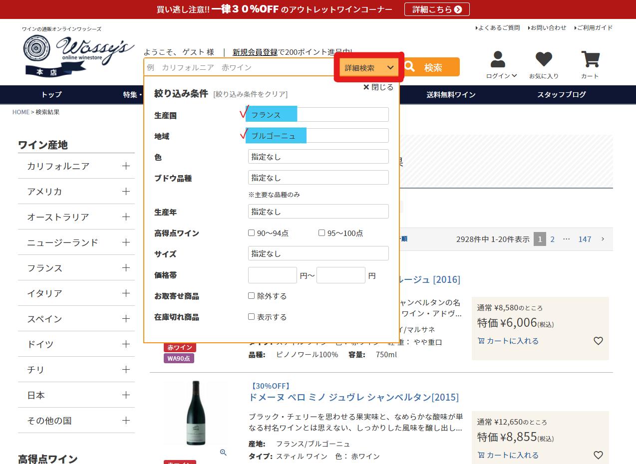フランスワインの検索方法 オンラインワッシーズ