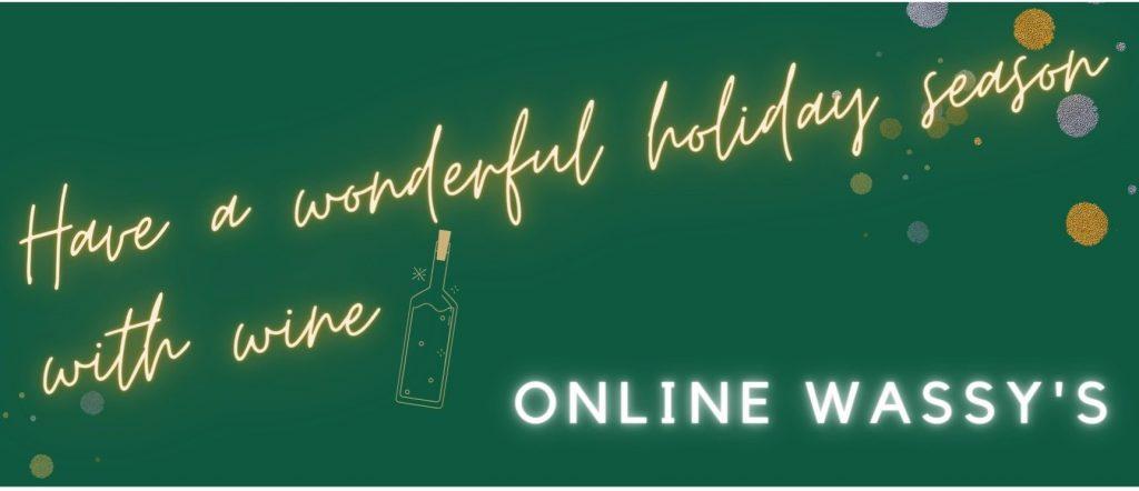 ワインと過ごす年末年始 オンラインワッシーズ