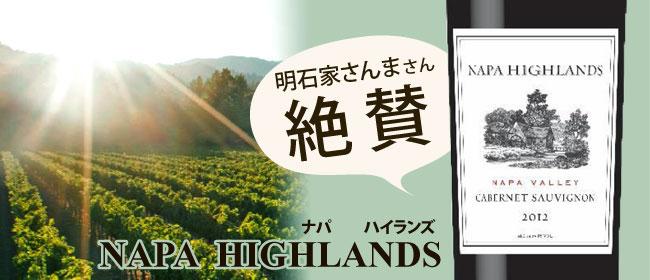 カリフォルニアワイン ナパハイランズ