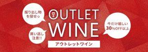 ワインアウトレットセール お買い得ワイン オンラインワッシーズ