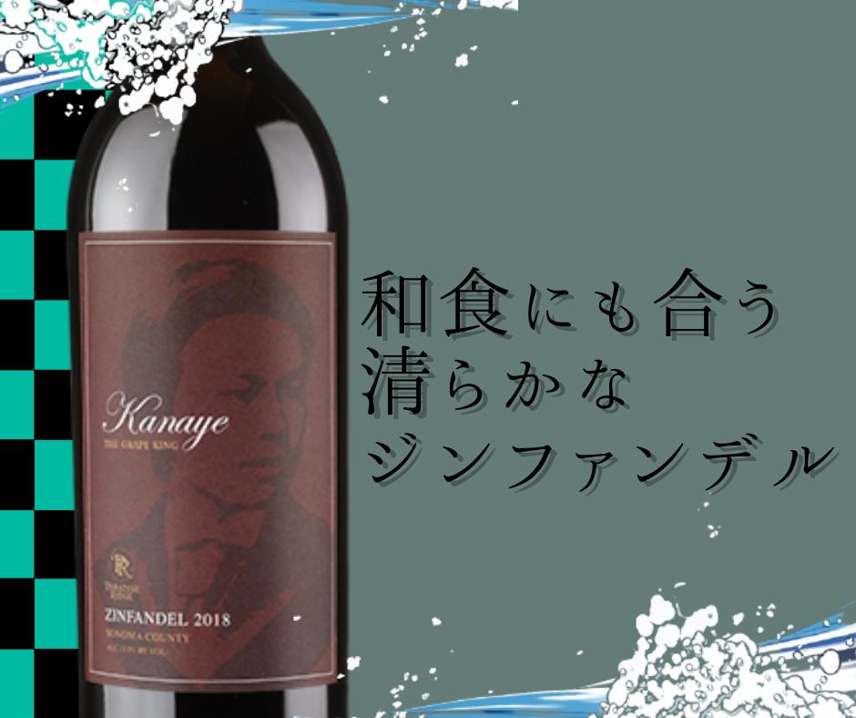 ソノマワイン パラダイスリッジ 長澤カナエ