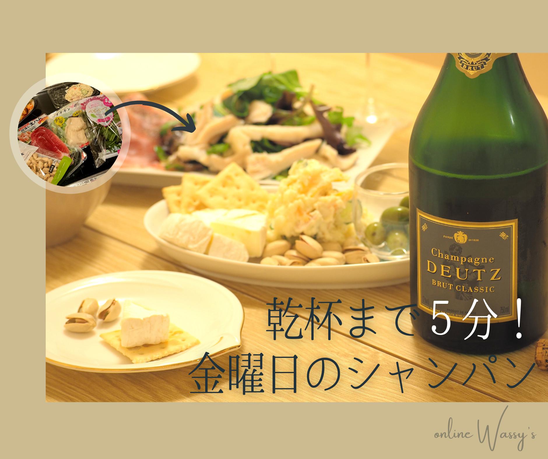 簡単ワインのおつまみ お買い得シャンパン ドゥッツ