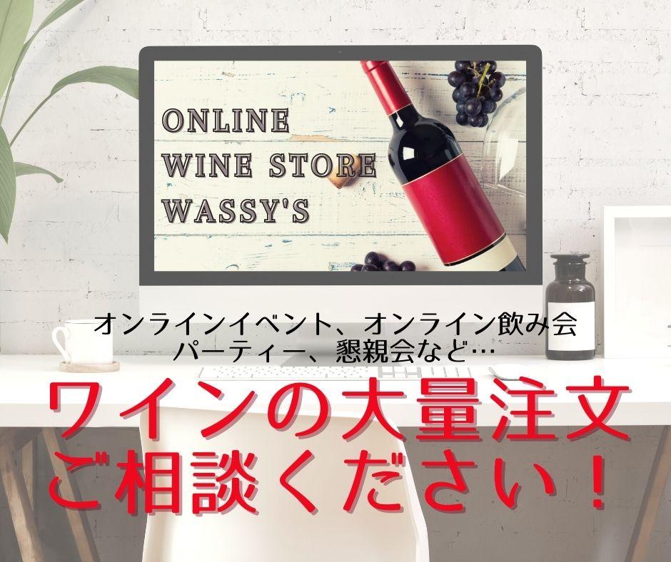 ワイン大量注文 イベント用ワインの相談 オンラインワッシーズ