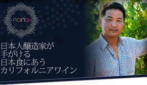 日本人醸造家 ソノマワイン ナカムラセラーズ