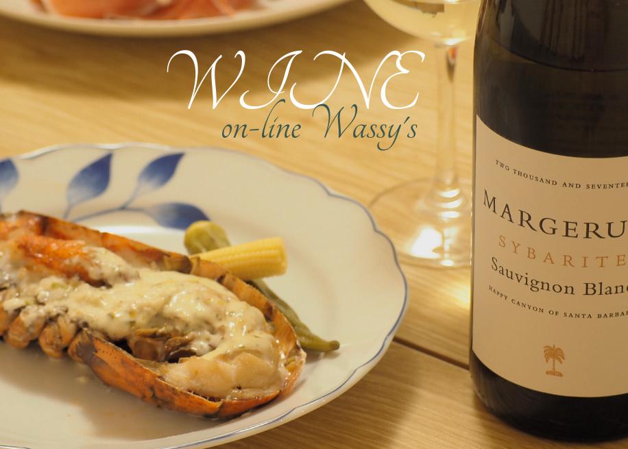 マージュラム 海老料理 家飲み ワインのお供
