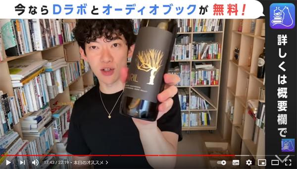 『メンタリスト DaiGo』さんYouTubeで紹介のナパワイン アリル
