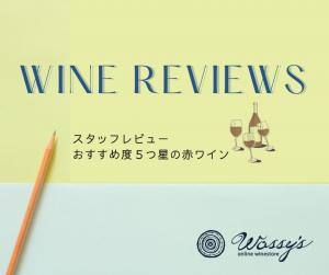 オンラインワッシーズ スタッフおすすめワイン 5つ星ワイン