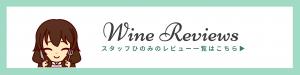 オンラインワッシーズ スタッフおすすめワイン