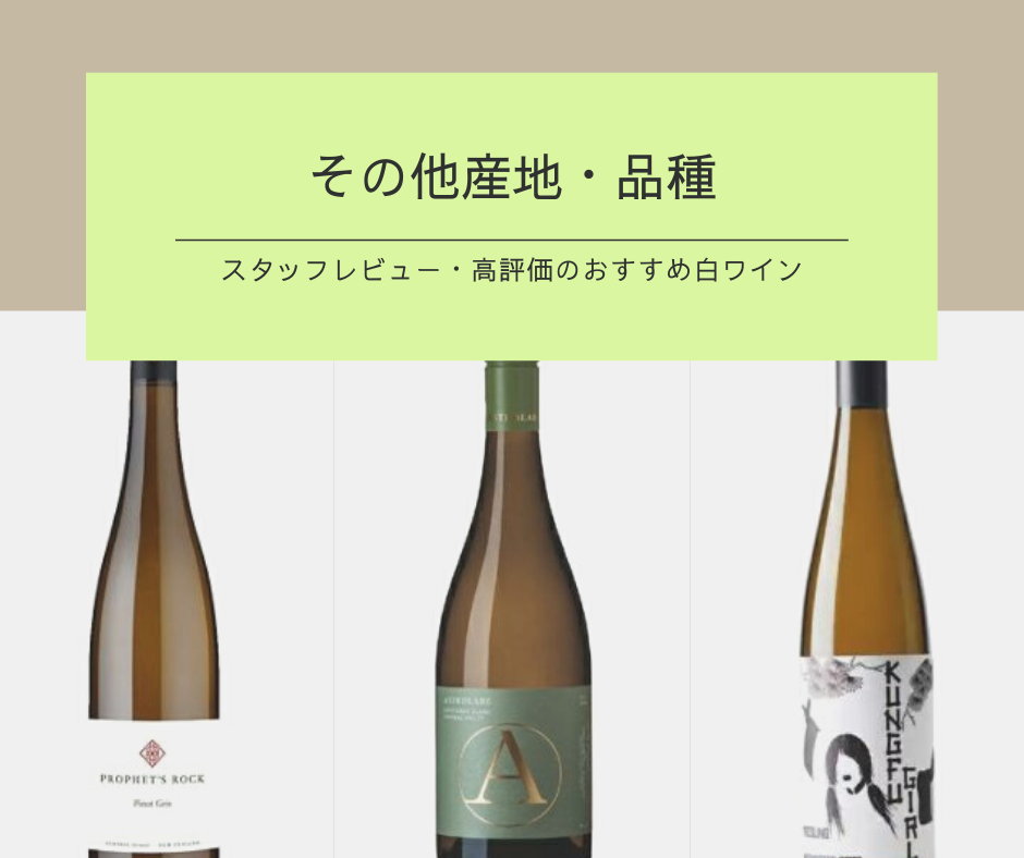 オンラインワッシーズ スタッフおすすめワイン 白ワイン品種