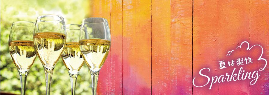 シャンパン&スパークリングワイン オンラインワッシーズ