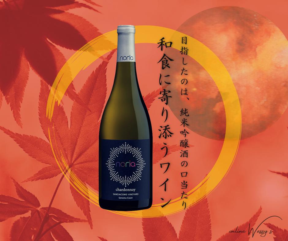 ソノマワイン ナカムラセラーズ ノリア シャルドネ 和食に合う白ワイン