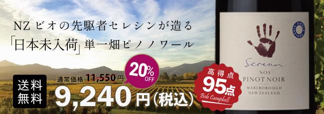 ニュージーランドワイン ビオワイン セレシン エステート