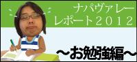 satocal_study.jpg